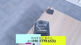 위치추적기 탐지기 찾기 휴대용 도청탐지장비