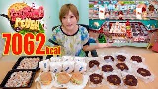 【大食い 】[クッキングフィーバー ]ゲームで提供できた分だけ料理を食べるよ!!!チーズバーガー、サーモンアボカドロール、チョコドーナツ ×?個[7062kcal ] 【木下ゆうか】