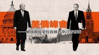 普京見川普:誰比誰靠譜?--美俄峰會特別報導