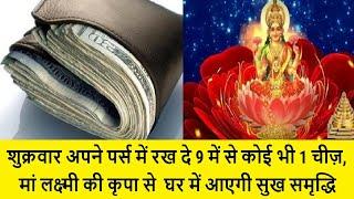 शुक्रवार अपने पर्स में रख दे 9 में से कोई भी 1 चीज़, माँ लक्ष्मी की कृपा से घर में आएगी सुख समृद्धि