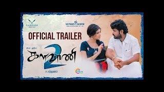 Kalavani 2 Trailer - Vimal, Oviya, - A. Sarkunam - Official