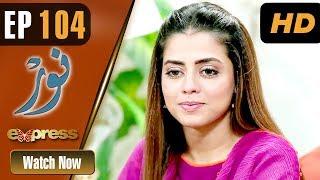 Pakistani Drama | Noor - Episode 104 | Express Entertainment Dramas | Asma, Agha Talal, Adnan Jilani