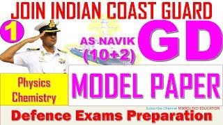 Online Model Paper of Indian Coast Guard Navik GD Part 1