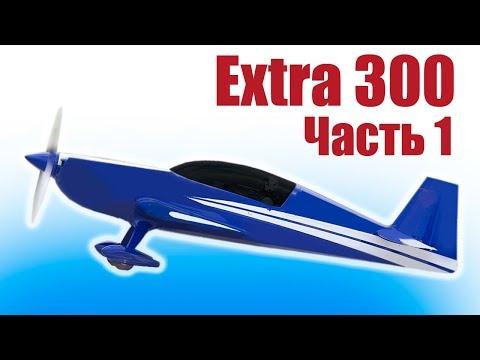 Пилотажные модели самолетов. Extra 300. Часть 1 | Хобби Остров.рф