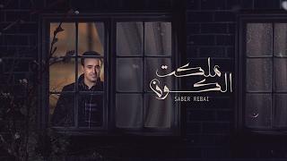 Saber Rebai - Malakt El Kon [ Teaser ] صابر الرباعي - ملكت الكون