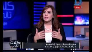 كلام تانى مع رشا نبيل الحوار الكامل لوزير الصحة حلقة 17-11-2016