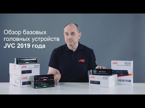 Обзор базовых бездисковых головных устройств JVC 2019 года: KD-X161 KD-X162 KD-X163 и KD-X165