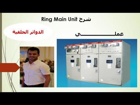 دورة اعداد مهندس كهرباء موقع - الدرس الثاني و التسعين شرح عملي للدوائر الحلقية (Ring Main Unit)