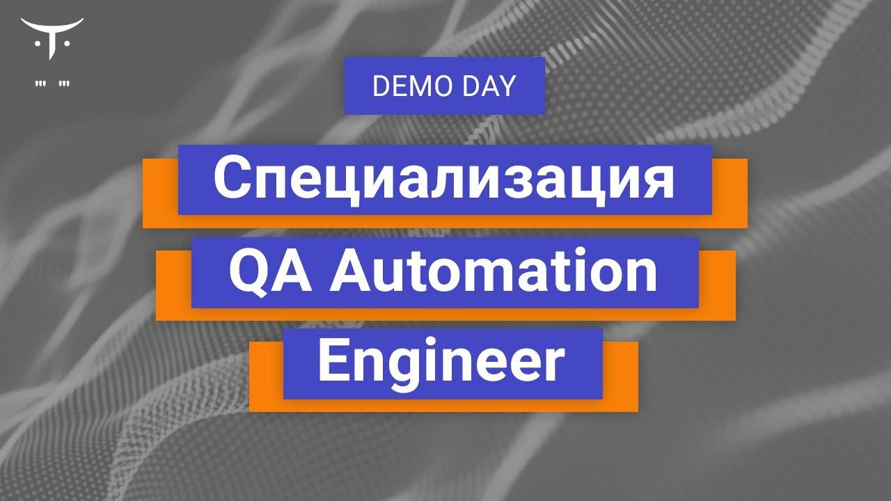 Demo day курса «Специализация QA Automation Engineer»