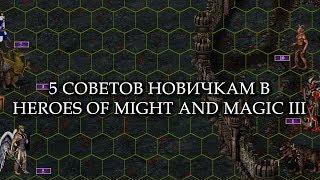 5 СОВЕТОВ НОВИЧКАМ - HEROES OF MIGHT AND MAGIC III