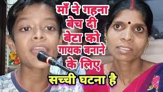 माँ ने गहना बेचकर 8साल के बेटे को गायक बनाया ये बच्चा सुन्दर गाता है दिल जीत लिया Yuvraj Kumar Yadaw