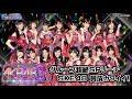 【ぱちんこ AKB48-3 誇りの丘】グループ超絶SPリーチ SKE48 賛成カワイイ!【パチンコ…