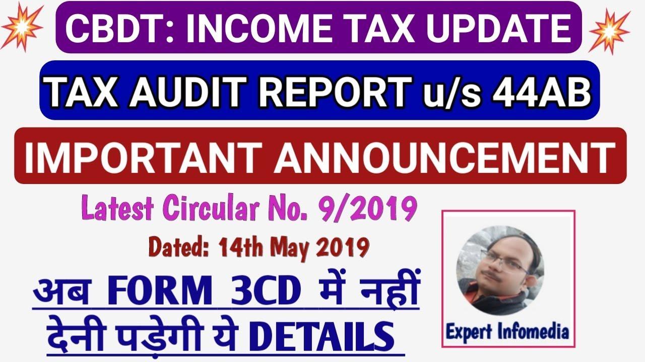 Important-TAX AUDIT REPORT- अब FORM 3CD में नहीं देनी पड़ेगी ये DETAILS |  CBDT Circular No 9/2019 !!!