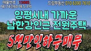 [양평전원주택]남한강인접 산책하기 좋은 전원주택