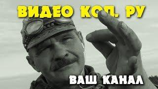 .✅ видео коп. ру трейлер канала.