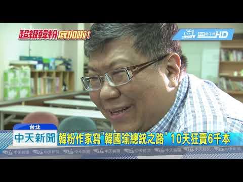 201904011中天新聞 韓粉作家寫「韓國瑜總統之路」 10天狂賣6千本