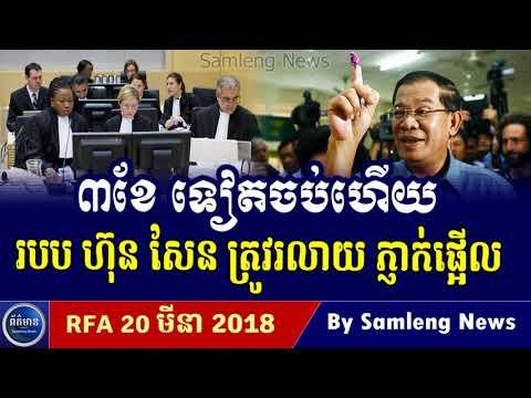 3ខែទៀតចប់ហើយរបប ហ៊ុន សែន ត្រូវរលាយ , Cambodia Hot News, Khmer News