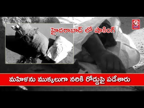 Woman Dead Body Found Near Kondapur Botanical Garden   V6 News