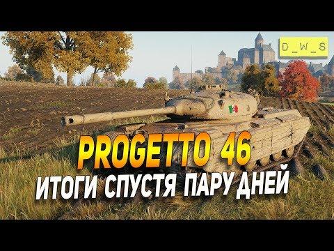Progetto 46 - итоги спустя пару дней в Wot Blitz | D_W_S