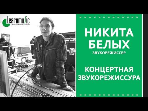Мастер-класс LearnMusic | Никита Белых - звукорежиссура