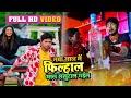 #Video - Neelkamal Singh - नया साल में फिल्हाल माल ससुराल गईल - Bhojpuri New Year Songs 2020
