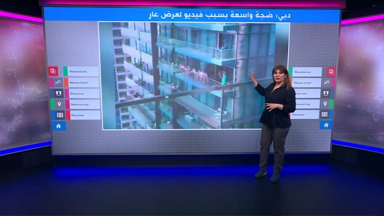 أوكرانيات عاريات على شرفة في دبي يثرن ضجة  - 18:58-2021 / 4 / 6