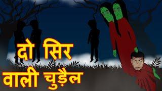 दो सिर वाली चुड़ैल   Do Seer Wali Chudail   Hindi Cartoon Story   Maha Cartoon Tv XD
