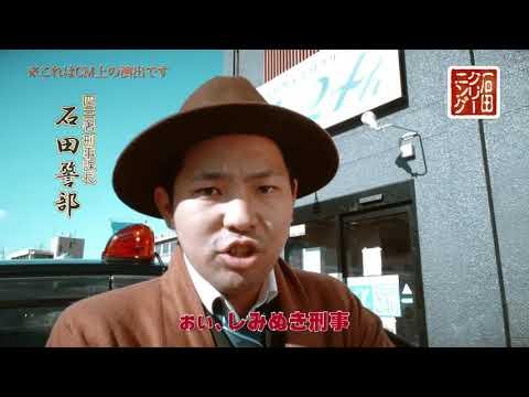石田クリーニングの新CMしみぬき刑事〜消えた証拠〜 です‼︎フリー漫才師 フジノミヤ出演