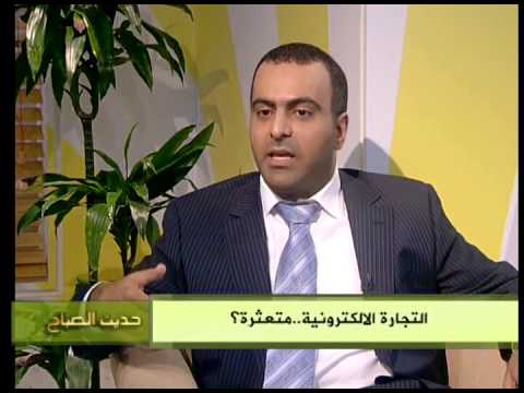 E-trade in the Arab World (Jazeera Channel)