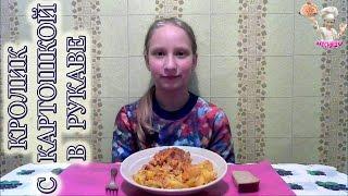 Кролик, запеченный с картошкой в рукаве! Вторые блюда! ВКУСНЯШКА