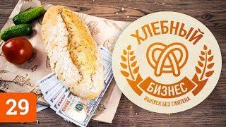 Вечный бизнес: как открыть пекарню и заработать на продаже хлеба(, 2018-05-23T13:01:30.000Z)
