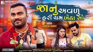 Jignesh Barot - Janu Avalu Fari Cham Betha So | HD VIDEO | New Gujarati Song 2021 | @RDC Gujarati