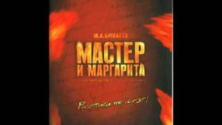 Master And Margarita OST - 01 Titles