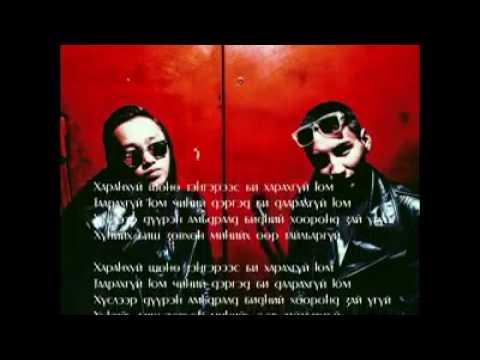 Gure ft Jadamba (Чиний төлөө)