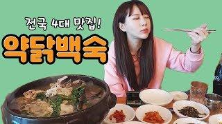 인아쨩* 전국4대 맛집이라는 문리버!! 4대 맛집다운 남다른? 약닭백숙 먹방!! :: Mukbang