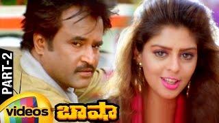 Basha Telugu Full Movie HD | Rajinikanth | Nagma | Raghuvaran | Deva | Suresh Krishna | Part 2