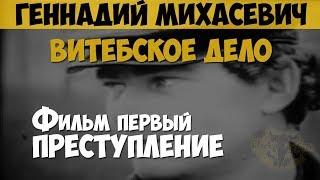 Геннадий Михасевич. Серийный убийца, маньяк. Витебское дело. Фильм первый. Преступление
