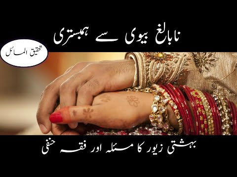Sex wife islam