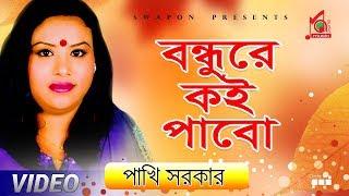 Pakhi Sarkar - Bondhure Koi Pabo   বন্ধুরে কই পাবো    Bicched Gaan   Bangla Video Song 2019