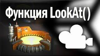 Unity Скриптинг Функция LookAt Слежение за объектом
