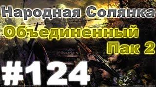 Сталкер Народная Солянка - Объединенный пак 2 #124. Экзоскелет Дон Кихот и два прототипа биорадара