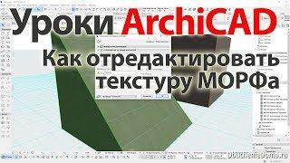 Урок ArchiCAD 23 (архикад) - Как отредактировать текстуру МОРФа