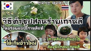 วิธีทำซุปสาหร่ายเกาหลีให้อร่อย แบบเกาหลีแท้/ชมชีวิตในเกาหลี ได้โต๊ะกินข้าวใหม่/VLOG แม่บ้านเกาหลี