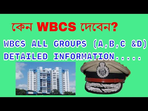 WHY SHOULD APPEAR FOR WEST BENGAL CIVIL SERVICE (W.B.C.S) GROUPS-A,B,C & D