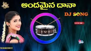 అందమైన దాన చందమామ లాంటి దాన Dj song #Andhaminadana dj song | Dj songs | DJ JAYASINDOOR #Gattu Naresh