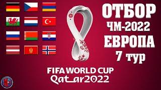 Футбол ОТБОР НА ЧЕМПИОНАТ МИРА 2022 В ЕВРОПЕ 7 ТУР Автогол Шкриньяра помог России победить