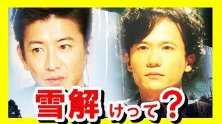 【SMAP】「吾郎ちゃんってそんなキャラジャないでしょうにw」木村拓哉が稲垣吾郎に謝罪!??で和解へ?【芸能トレンド大好きch】 thumbnail