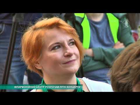 Телеканал Новий Чернігів: Філармонійний центр розпочав літні концерти   Телеканал Новий Чернігів