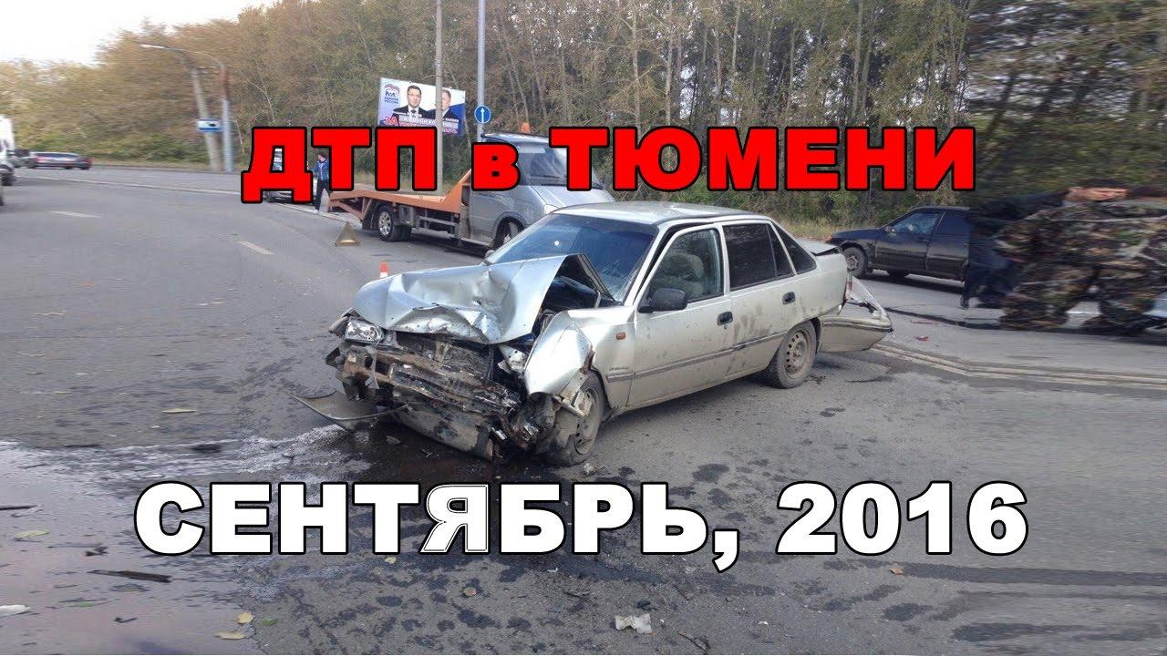 Подборка ДТП и происшествий в Тюмени за сентябрь 2016 года.