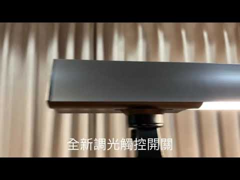 全新 德克斯 DEXLIGHT  11W 五段調光LED單臂檯燈 GTL-2338 2021全新 免運 保固兩年